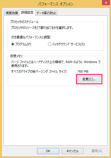 windows8-page-file-06
