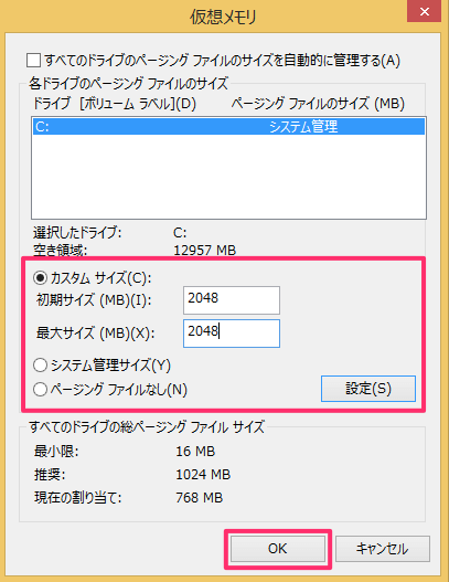 windows8-page-file-08