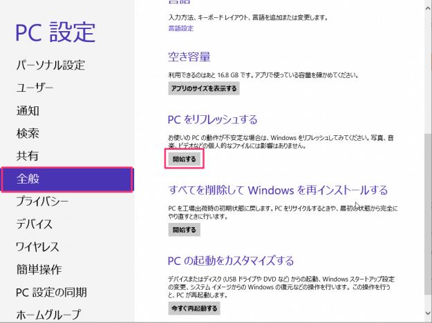 windows8-pc-refresh-02