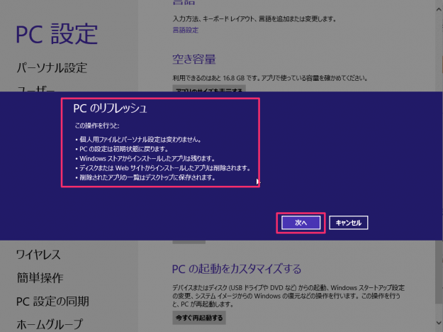 windows8-pc-refresh-03