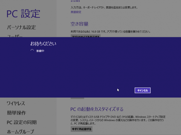 windows8-pc-refresh-04
