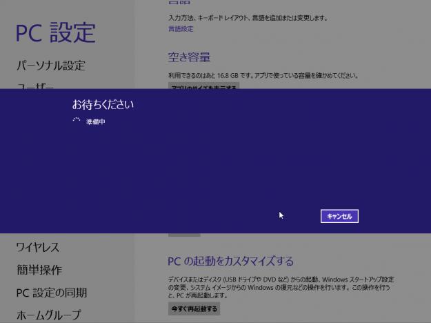 windows8-pc-refresh-04