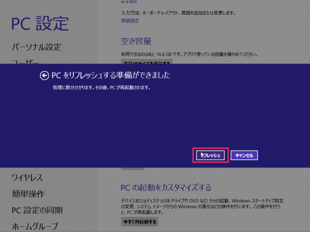 windows8-pc-refresh-05