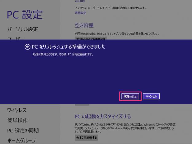 windows8-pc-refresh-05