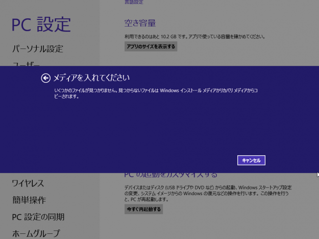 windows8-pc-refresh-13