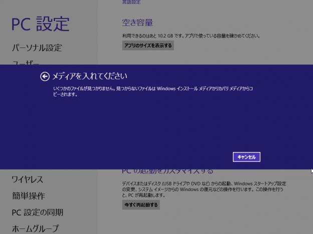 windows8-pc-refresh-13