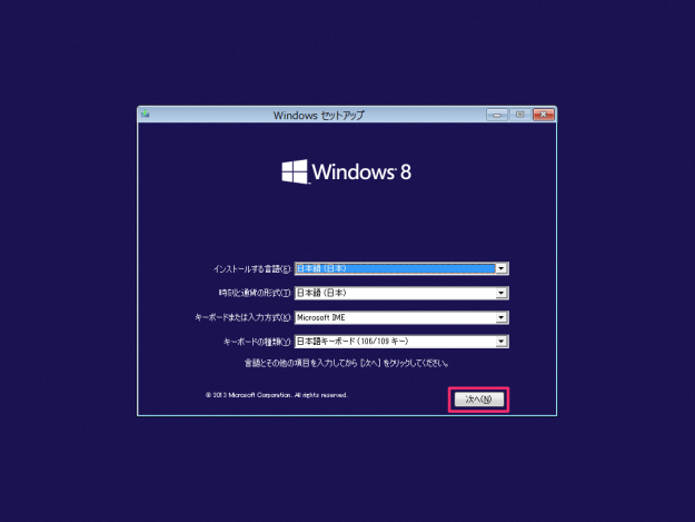 windows8-preview-install-01