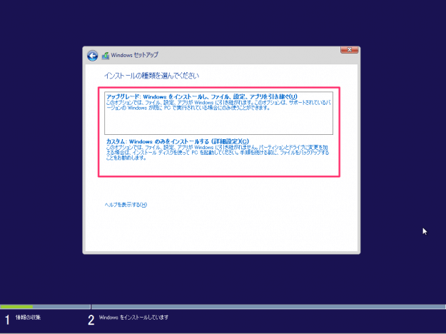 windows8-preview-install-06