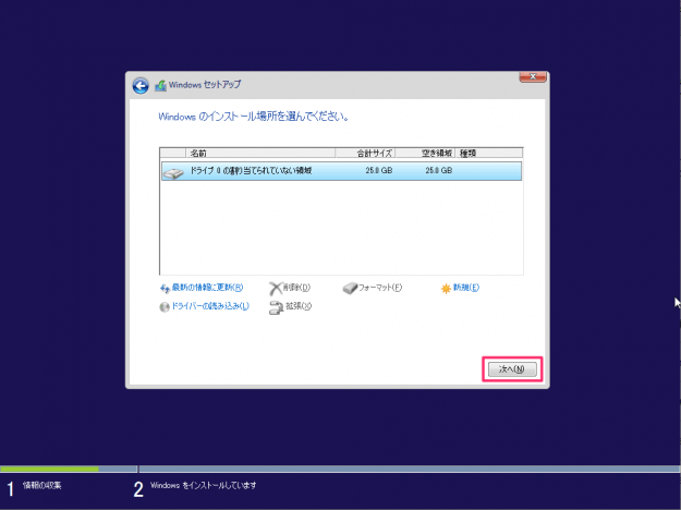 windows8-preview-install-07