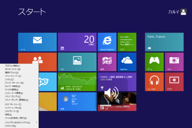 windows8-quick-access-menu-00