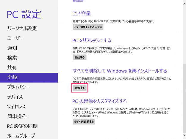 windows8-reinstall-03