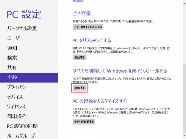windows8-reinstall-03