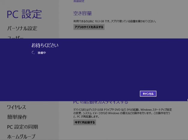 windows8-reinstall-05