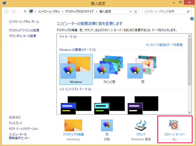 windows8-screensaver-02