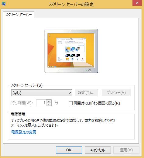windows8-screensaver-03