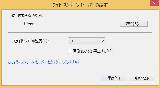 windows8-screensaver-07