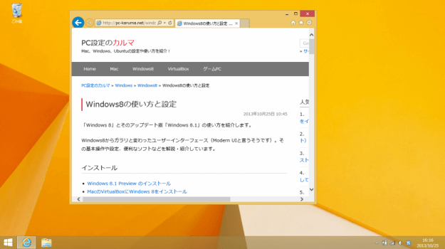 windows8-screenshot-shorcutkey-00