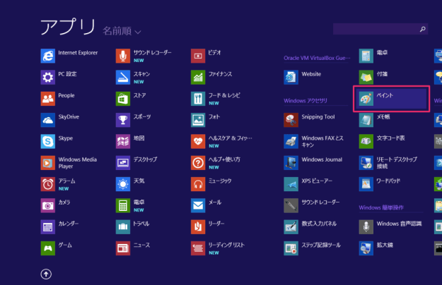 windows8-screenshot-shorcutkey-02