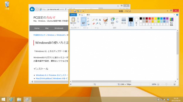 windows8-screenshot-shorcutkey-03
