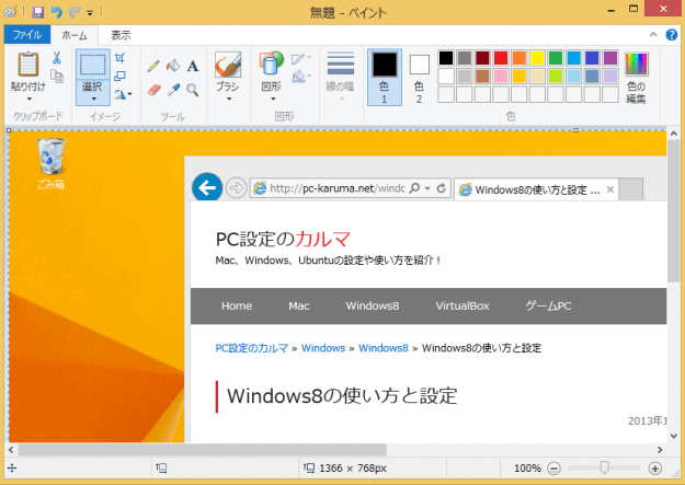 windows8-screenshot-shorcutkey-04