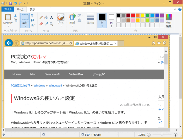 windows8-screenshot-shorcutkey-06