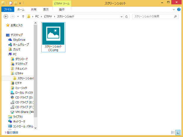 windows8-screenshot-shorcutkey-10