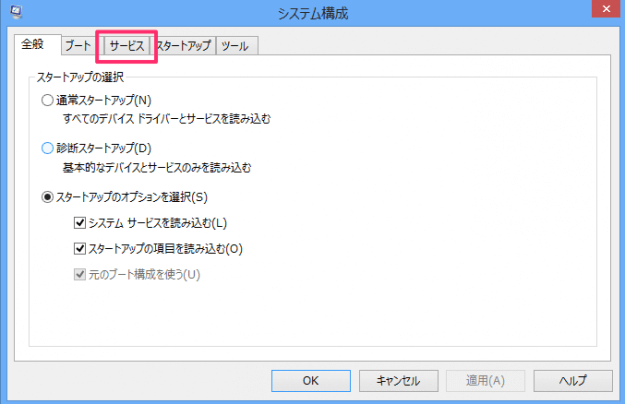 windows8-sevices-disable-02
