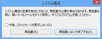windows8-sevices-disable-04