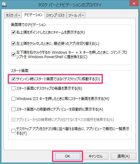 windows8-skip-start-screen-03