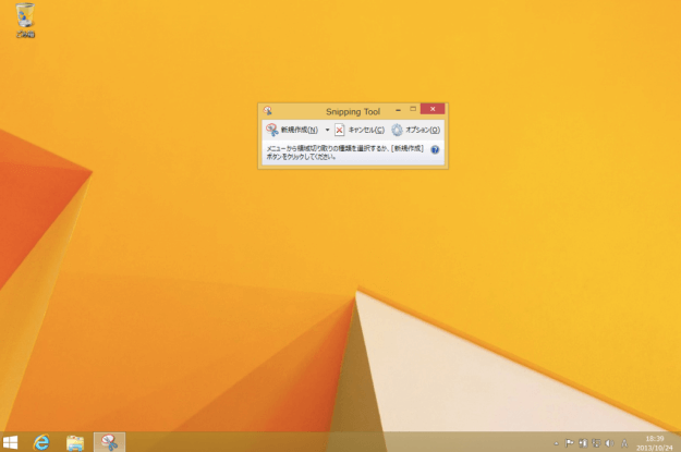 windows8-snipping-tool-02