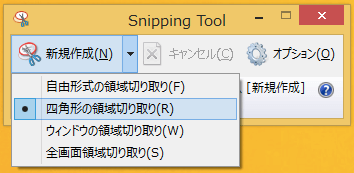 windows8-snipping-tool-03