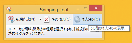 windows8-snipping-tool-08
