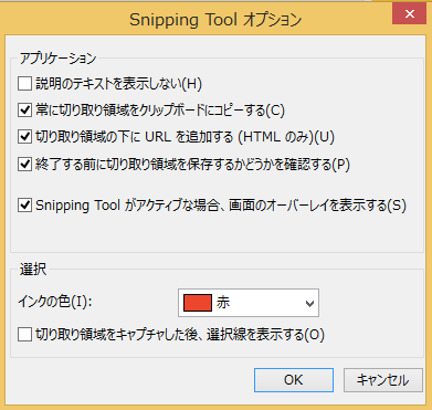 windows8-snipping-tool-09