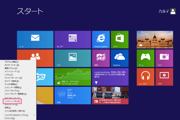 windows8-sound-settings-01