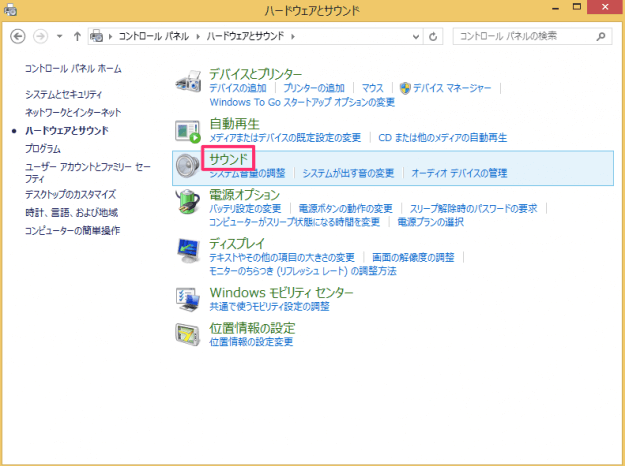 windows8-sound-settings-03