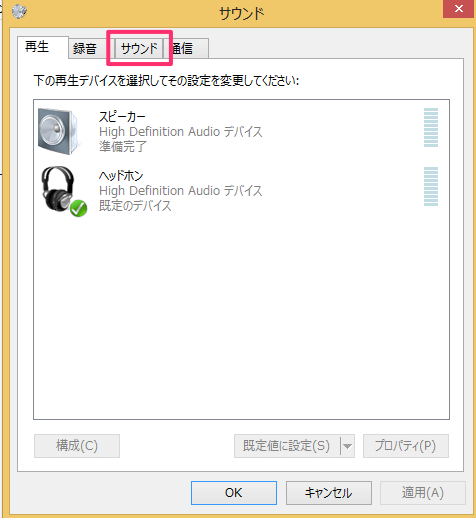 windows8-sound-settings-04
