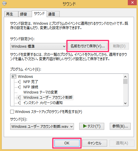 windows8-sound-settings-09