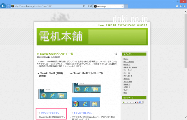 windows8-start-button-add-01