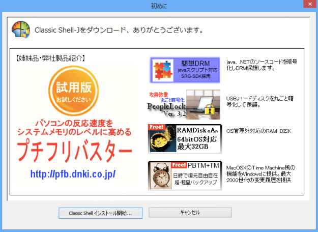windows8-start-button-add-07