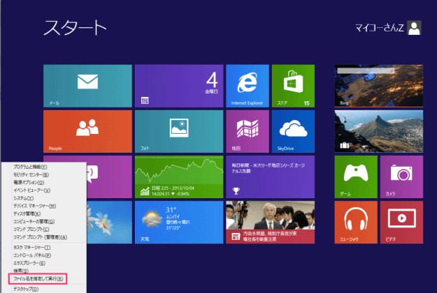 windows8-synchronize-time-01