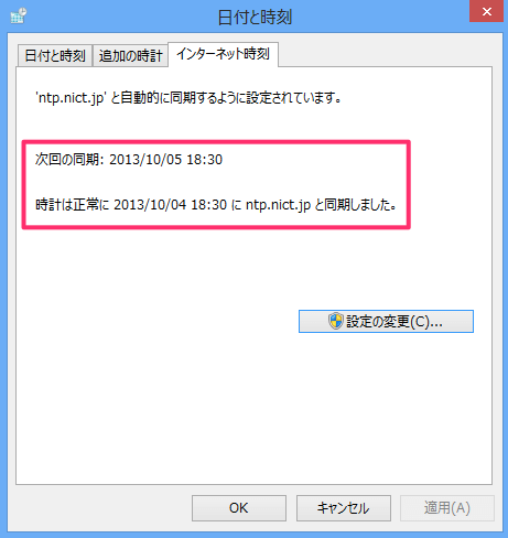 windows8-synchronize-time-08