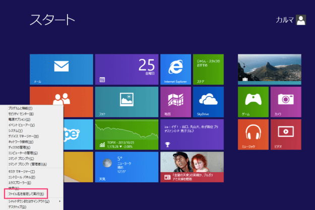 windows8-system-info-00