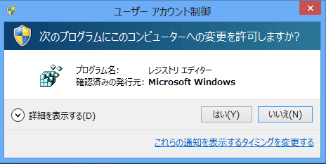 windows8-user-account-control-00