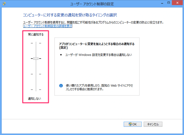 windows8-user-account-control-07