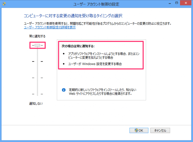 windows8-user-account-control-08