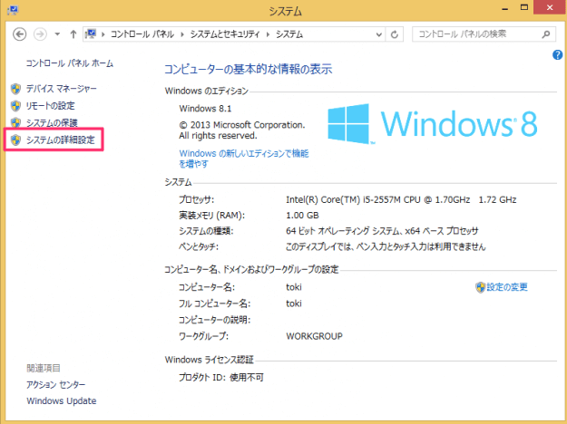 windows8-user-temp-03