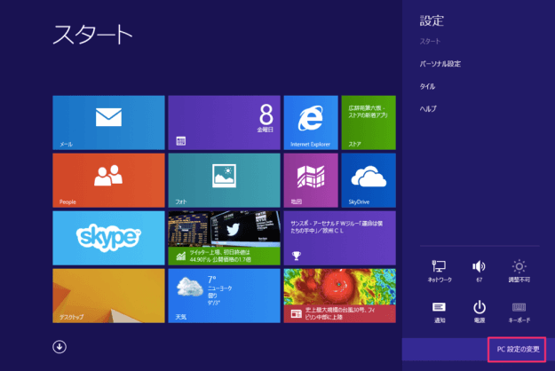windows8-account-picture-01