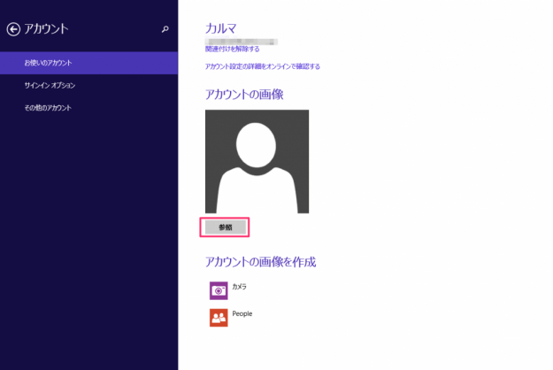 windows8-account-picture-03