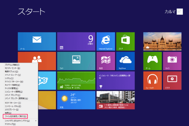 windows8-account-picture-initial-01