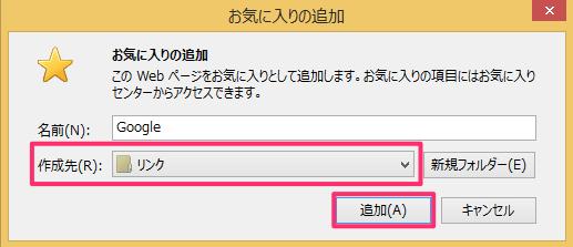 windows8-add-toolbar-to-taskbar-11